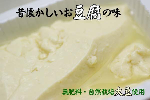 あらいぶきっちん絹ごし豆腐