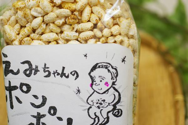 無肥料自然栽培えみちゃんのポンポン(ポン菓子)