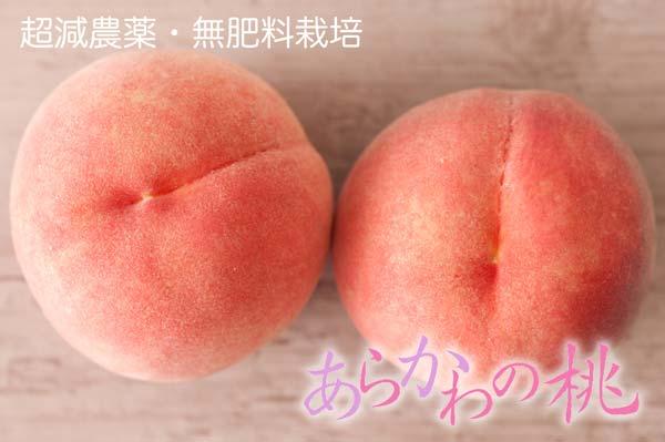 超減農薬・無肥料栽培あらかわの桃
