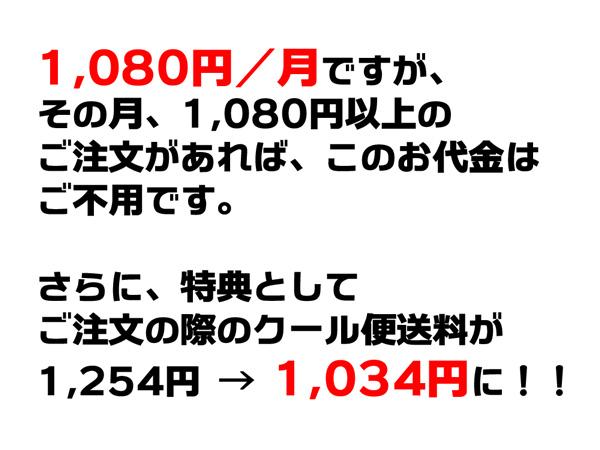 1ヶ月の料金は1、080円です。
