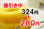 ドーナツ値引き