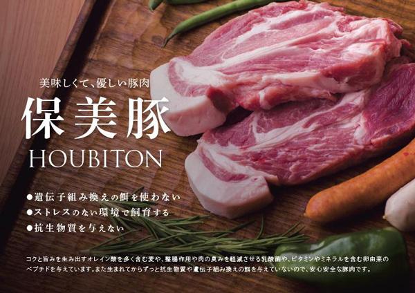 美味しくて、優しい豚肉保美豚